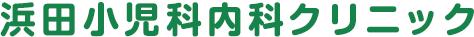 浜田小児科内科クリニック